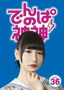 でんぱの神神DVD LEVEL.36