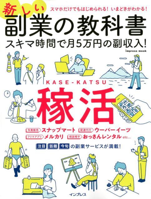 新しい副業の教科書 スキマ時間で月5万円の副収入! (impress mook)