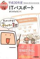 キタミ式イラストIT塾ITパスポート(平成30年度)