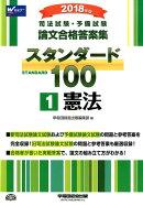 司法試験・予備試験論文合格答案集スタンダード100(1 2018年版)