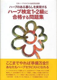 ハーブ検定1・2級に合格する問題集 ハーブのある暮らしを実現する [ 日本ハーブセラピスト協会 ]
