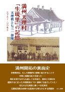 満州天理村「生琉里」の記憶