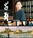 古都【Blu-ray】 [ 松雪泰子 ]
