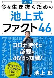 今を生き抜くための 池上式ファクト46 [ 池上 彰 ]