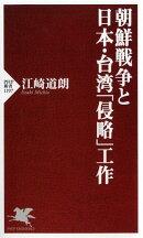 朝鮮戦争と日本・台湾「侵略」工作