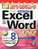 今すぐ使えるかんたんExcel & Word 2010