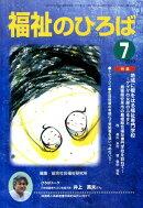 福祉のひろば(2010年7月号)