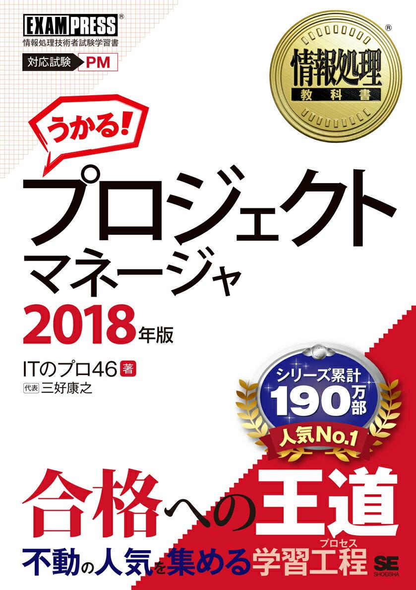 情報処理教科書 プロジェクトマネージャ 2018年版 (EXAMPRESS) [ 三好 康之 ]