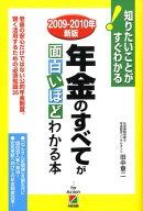 年金のすべてが面白いほどわかる本(2009-2010年新版)