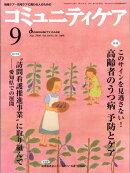 コミュニティケア 08年9月号(10-10)