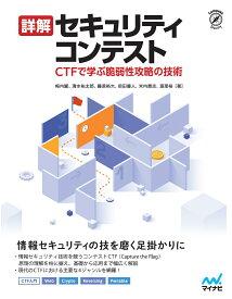 詳解セキュリティコンテスト CTFで学ぶ脆弱性攻略の技術 [ 梅内翼 ]