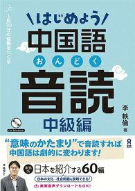 はじめよう中国語音読 中級編 1日10分の習慣をつくる CD1枚付 [ 李軼倫 ]