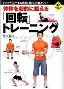 体幹を劇的に鍛える「回転」トレーニング