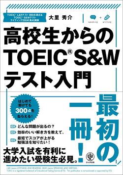 高校生からのTOEIC(R)S&Wテスト入門