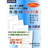 センター試験実戦パッケージ問題英・数・国セレクト3(2020) (大学入試完全対策シリーズ)