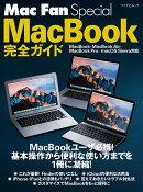 【予約】MacBook完全ガイド