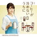 映画 コーヒーが冷めないうちに オリジナル・サウンドトラック [ 横山克 ]