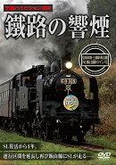 鐵路の響煙 SL飯山線ロマン号