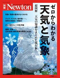 Newton 別冊 ゼロからわかる 天気と気象