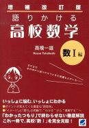 語りかける高校数学(数1編)増補改訂版