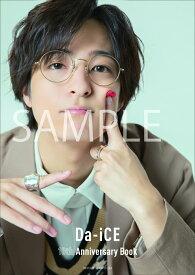 【楽天ブックス限定特典】Da-iCE 10th Anniversary Book(限定カバー(和田颯))