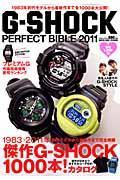 G-SHOCK PERFECT BIBLE(2011)