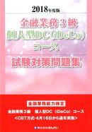金融業務3級個人型DC(iDeCo)コース試験対策問題集(2018年度版)