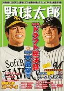 野球太郎(no.021)