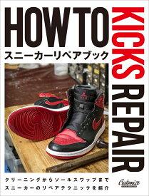 HOW TO KICKS REPAIR スニーカーリペアブック [ CUSTOMIZE KICKS MAGAZINE編集部 ]