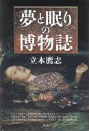 【謝恩価格本】夢と眠りの博物誌