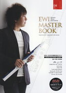 EWI MASTER BOOK改訂新版