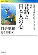 定本昔話と日本人の心