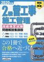 2級管工事施工管理技術検定試験問題解説集録版(2020年版) [ 地域開発研究所 ]