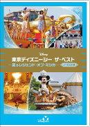 東京ディズニーシー ザ・ベスト 夏&レジェンド・オブ・ミシカ<ノーカット版>