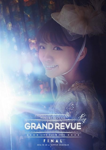 """MIMORI SUZUKO LIVE TOUR 2016 """"GRAND REVUE"""" FINAL at NIPPON BUDOKAN [ 三森すずこ ]"""