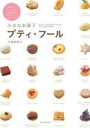 【謝恩価格本】小さなお菓子 プティ・フール