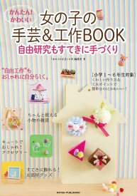 かんたん! かわいい 女の子の手芸&工作BOOK 自由工作もすてきに手づくり [ 「女の子の手芸と工作」編集室 ]