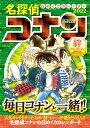 名探偵コナン日めくりカレンダー(2022) ([カレンダー])