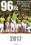 96敗ー東京ヤクルトスワローズ