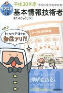 キタミ式イラストIT塾基本情報技術者(平成30年度)