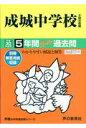 成城中学校(平成30年度用) 5年間スーパー過去問 (声教の中学過去問シリーズ)