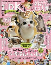 ネコDK Special (晋遊舎ムック)