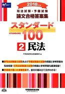 司法試験・予備試験論文合格答案集スタンダード100(2 2018年版)