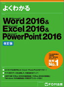 Word 2016&Excel 2016&PowerPoint 2016 改訂版