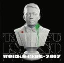 Takkyu Ishino Works 1986〜2017(Excerpt)