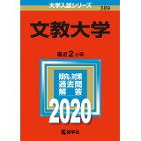 文教大学(2020) (大学入試シリーズ)