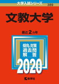 文教大学 2020年版;No.389 (大学入試シリーズ) [ 教学社編集部 ]