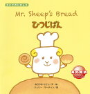 Mr. Sheep's Bread