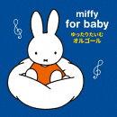 miffy for baby ミッフィー 赤ちゃんのための ゆっくりたいむ オルゴール
