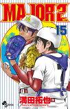 MAJOR 2nd(15) (少年サンデーコミックス)